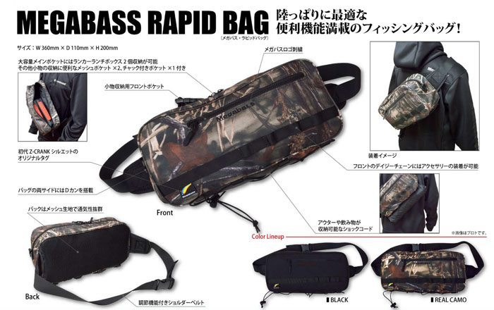 egabass Rapid Bag Real Camo